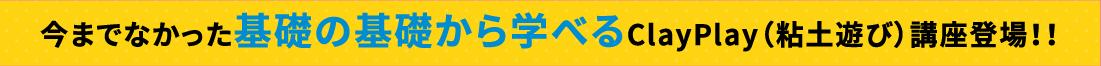 今までなかった基礎の基礎から学べるClayPlay(粘土遊び)講座登場!!